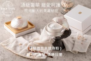 千金頂級微奈米珍珠粉