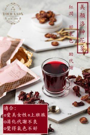 美顏洛神花茶(12入/盒)