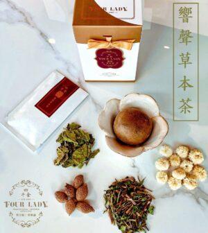 漢方草本茶~響聲茶