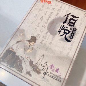 四千金二仙膠禮盒