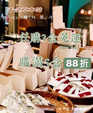 千金草本茶任選3盒免運;購滿5盒88折