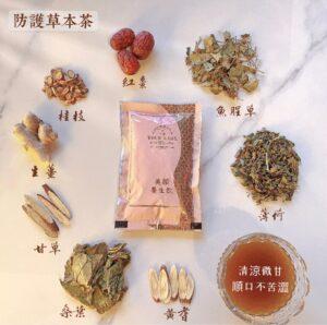 防護草本茶